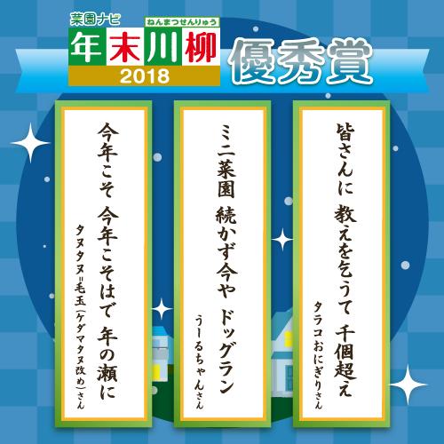 nenmatsu2018_award_for_excellencer