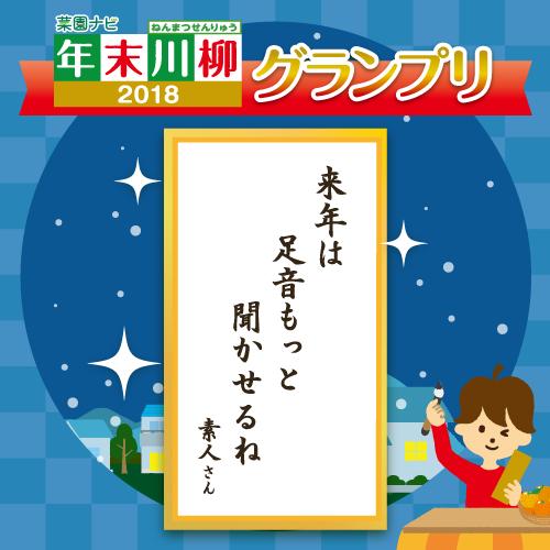 nenmatsu2018_award_grand_prize
