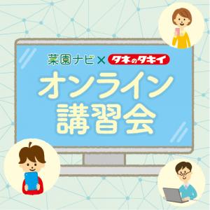 オンライン講習会 (2)